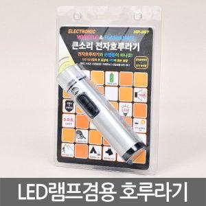 니스포 LED 손전등 호루라기 HP887 전자호각 휘슬