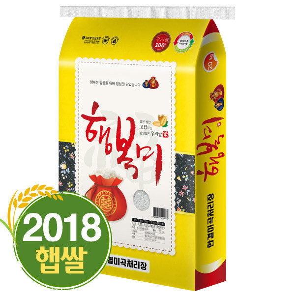 2018년 햅쌀 행복미 20kg (백미) / 당일도정 / 박스포장