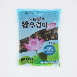 국내산 손질 왕우렁이 1kg 실용량 700g 10팩