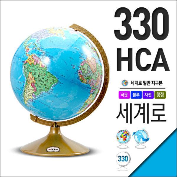 세계로/일반지구본 330-HCA(지름:33cm/행정도/블루)