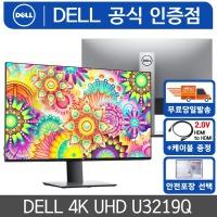 DELL 4K HDR U3219Q 80cm 모니터 HDMI 증정 /M