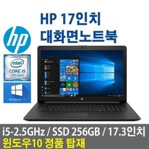 17-BY072CL/i5-2.5GHz/SSD256GB/17인치/윈도우10정품