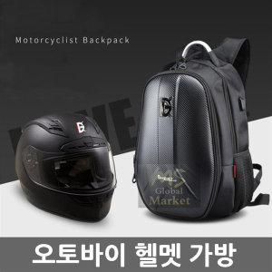 (해외직구) 라이더 백팩 오토바이 헬멧 수납가방