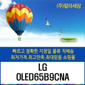 CW . LG전자 OLED65B9CNA (스탠드)