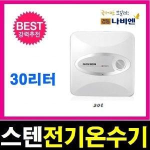 스텐전기온수기/ESW550-30U(상향식)식당/사무실온수기