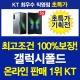 KT공식/최우수점1위/갤럭시폴드/즉시구매/옥션최저가