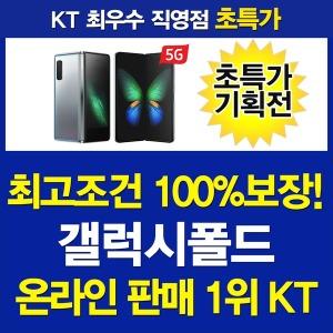 KT공식/최우수점1위/갤럭시폴드/사전예약/옥션최저가