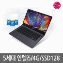 14Z950 LG그램 i5-5200/4G/SSD128/HD5500/윈7/메탈블랙