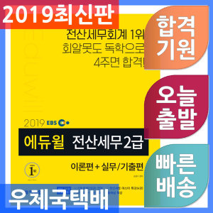 EBS 에듀윌 전산세무 2급 이론편 + 실무 / 기출편 - 무료특강 70강 4주합격 플래너 제공 2019