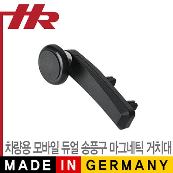 HR(독일) 차량용 모바일 마그네틱 거치대 NM-HR057