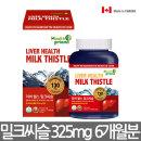 캐나다 밀크씨슬 6개월분 간건강 실리마린 간영양제