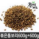 볶은 통 보리 600g+600g (지퍼백)