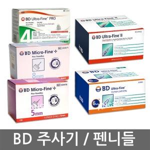 BD 펜니들/인슐린 주사기 (마이크로파인/탑파인)