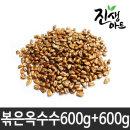 볶은 옥수수 600g+600g(지퍼백)