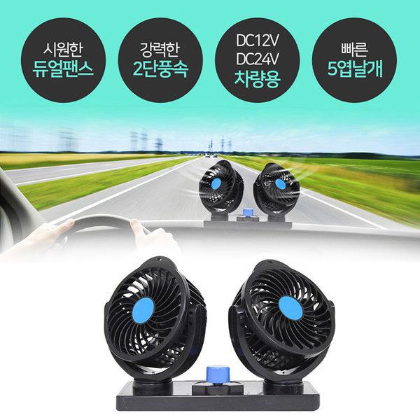 차량용 듀얼선풍기 차량용선풍기 12V 24V 선풍기