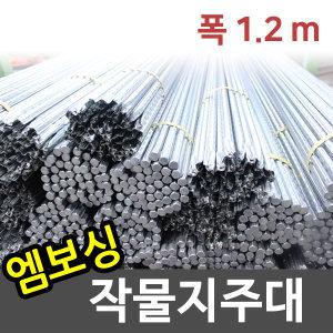 고추 지주대 작물 지지대 1.2m 소량판매