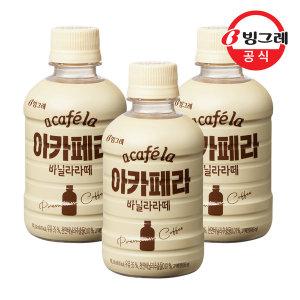 빙그레 아카페라 바닐라라떼 240mlx20펫 /커피음료