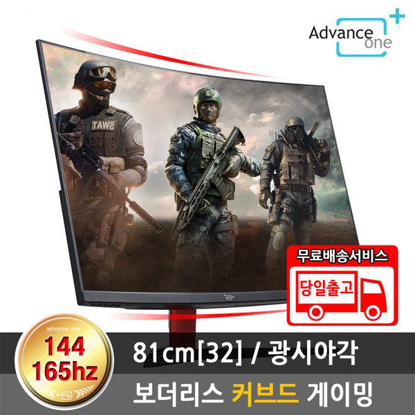 모니터 81cm AH-C320F165  커브드 144/165hz 게이밍