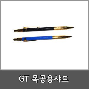 GT/목공용샤프/색상랜덤(1개) 철필 목공연필