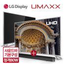 UHD65L 165cm(65) UHDTV LG패널+정격80W사운드바패키지