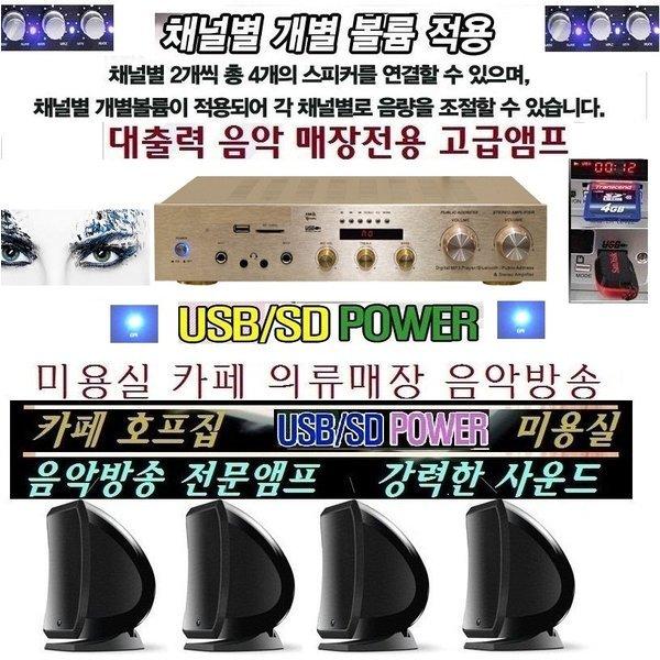 업소용 HD 음악방송/주유소 카페 미용실 호프집 EKB25