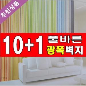 10+1만능풀바른벽지 광폭(93cm)/포인트/물벽지도배지