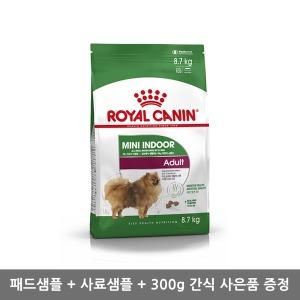 미니 인도어 어덜트 8.7kg 강아지 사료/애견/용품