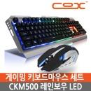 ICOX 콕스 CKM500 게이밍 키보드 마우스 세트 콤보