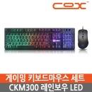 ICOX 콕스 CKM300 게이밍 키보드 마우스 세트 콤보