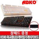 앱코 K590 화이트청축 축교환LED 게이밍기계식키보드