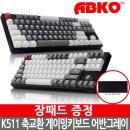 앱코 K511 V1클릭 카일광축게이밍 키보드 어반그레이
