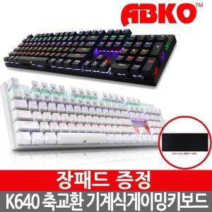 IAK 앱코ABKO 해커 K640 블랙청축 게이밍기계식키보드