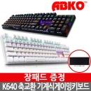 앱코 K640 화이트청축 축교환 LED게이밍기계식키보드