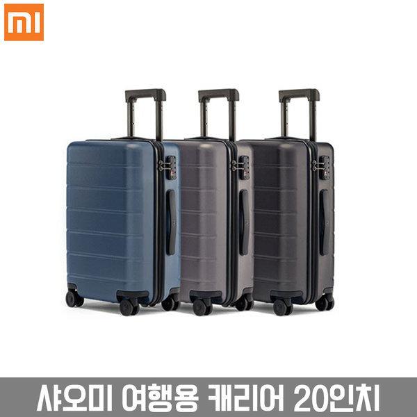 샤오미 여행캐리어 20인치 /기내용 캐리어/2019 최신상