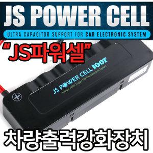 JS파워셀 96F 100F 출력증강 연비절감 배터리수명연장