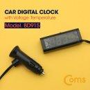 BD915 Coms 차량용 시계(전압 온도계) 차량디지털시계
