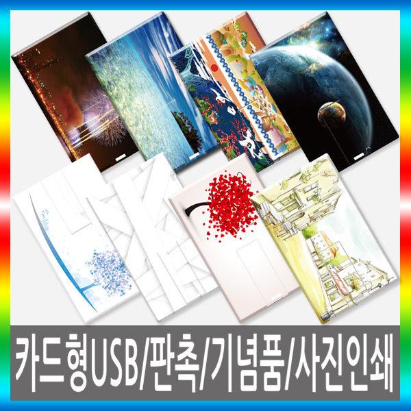카드형USB (64G) 홍보/기념품/판촉물/사진인쇄/선물용