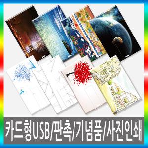 카드형USB 8G/16G/32G/64G 판촉물/기념품/사진인쇄