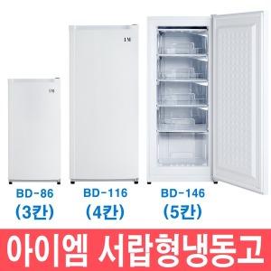 서랍식 가정용/업소용냉동고 BD-86/ BD-116/ BD-146