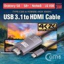 ZW368 Coms USB 3.1 컨버터 케이블 3M Type-C to HDMI