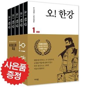 미니수첩+볼펜 증정/오 한강/5권세트/김세영 저/허영만 그림/알쓸신잡/유시민 추천도서