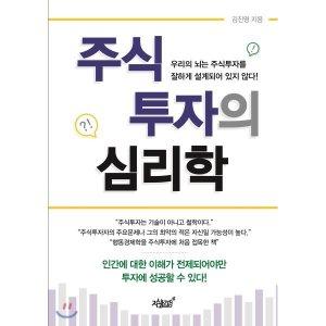 주식투자의 심리학  김진영