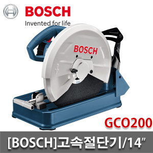 BOSCH 고속절단기/GCO200/14인치/GCO2후속/파이프절
