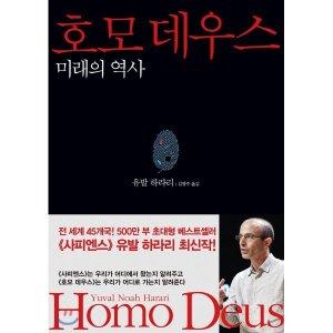 호모 데우스 : 미래의 역사  유발 하라리