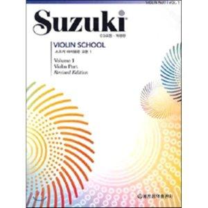 스즈키 바이올린 교본 1 : Violin Part 1  편집부
