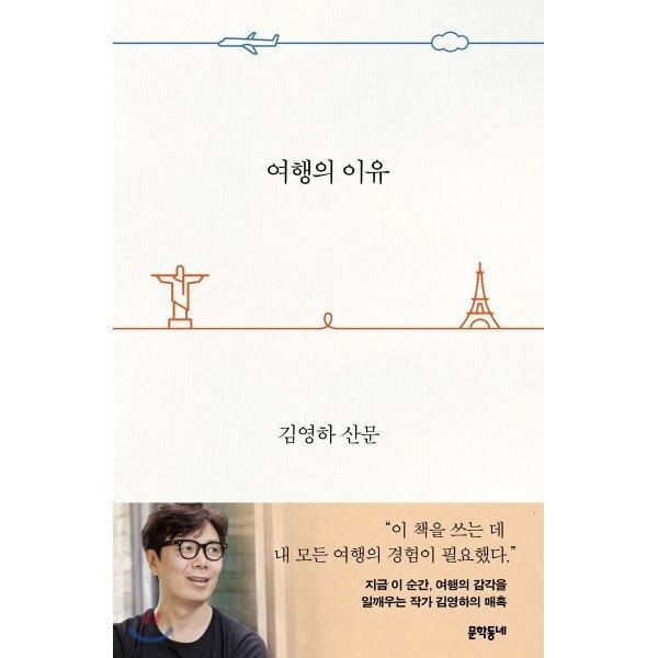 여행의 이유  김영하