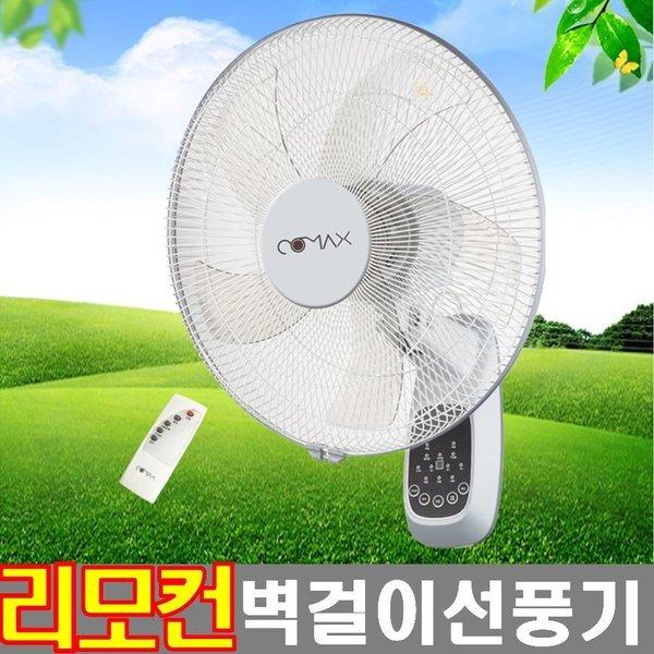 코멕스 리모컨 벽걸이 선풍기 CM-016WR 저소음 업소