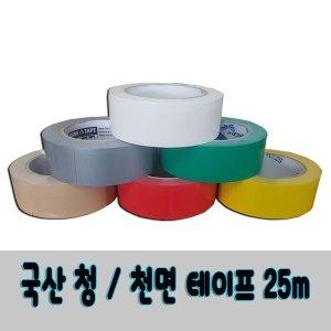 청테이프/천면테이프/컬러테이프/25m/폭48