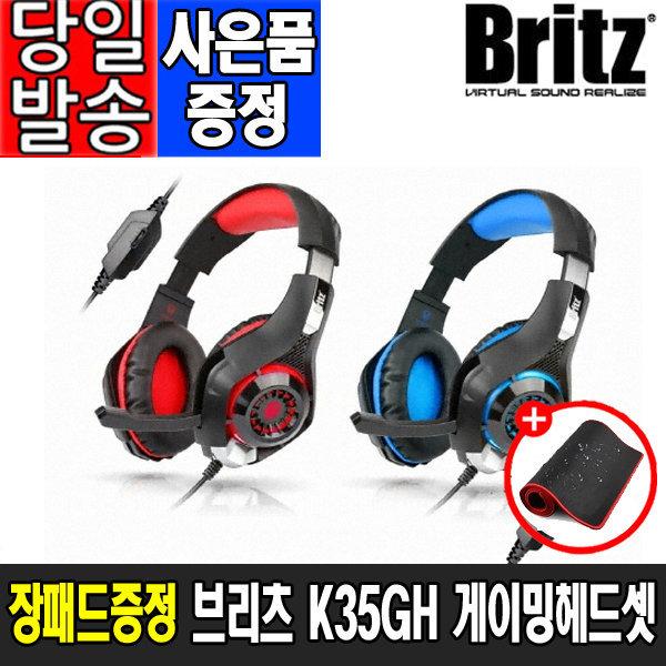 K35GH 레드 게이밍헤드셋/마이크/PC/게임용/유선