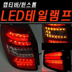 캡티바 윈스톰 LED 테일램프 1:1교체형 리어램프 데루